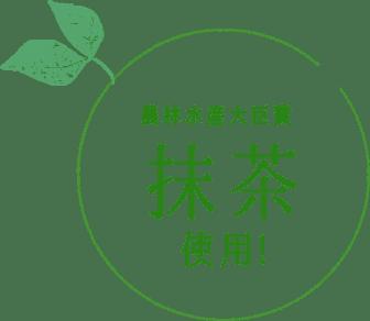 農林水産大臣賞 抹茶使用!